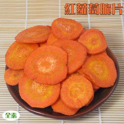 ~紅蘿蔔脆片(0.5公斤家庭包)~ 新鮮紅蘿蔔切片製成,補充最需要的營養。【豐產香菇行】