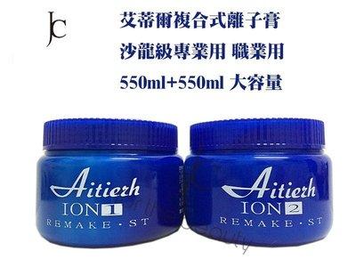 『JC shop』 Aitiech 艾蒂爾複合式平板燙 平板膏 離子膏 冷燙 兩劑式 沙龍級 550ml