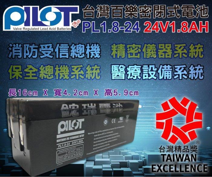 【電池達人】PILOT PL1.8-24 24V1.8AH 百樂電池 PIN端子 廣播主機 火警 消防 醫療 受信總機