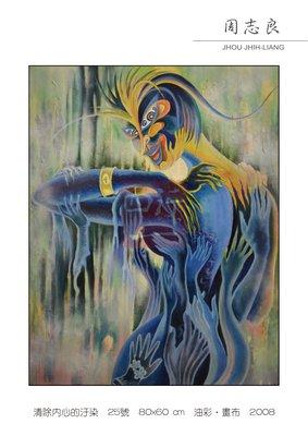 【四行一藝術空間 】台灣當代藝術家 周志良原作 清除內心的汙染 25號 80X60公分 油彩‧畫布 2008