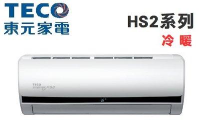 TECO 東元【MS73IE-HS2/MA73IH-HS2】11-12坪 R32 HS2系列 變頻冷暖 冷氣 自清淨功能