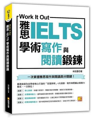 9789869731997 【大師圖書凱信企管】Work it out 雅思IELTS學術寫作與閱讀鍛鍊