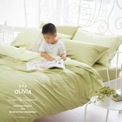 【OLIVIA 】 BEST15 青綠X草綠   6X6.2尺  加大雙人床包被套四件組  日式素色簡約