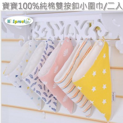 寶媽咪~寶寶100%純棉雙按釦口水巾/寶寶三角巾/小圍巾/圍兜(一組二入)