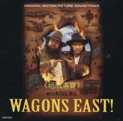 《絕版專賣》惡夜駭客 / Wagons East 電影原聲帶 Michael Small (德版.無IFPI)