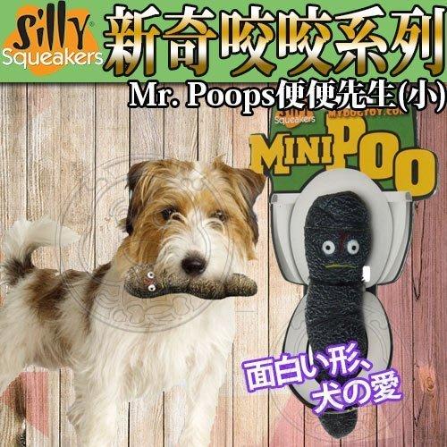 【🐱🐶培菓寵物48H出貨🐰🐹】Silly Squeakers》新奇咬咬Mr.Poops便便先生-小 特價225元