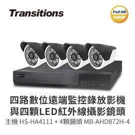 【皓翔】全視線 4路監視監控錄影主機(HS-HA4111)+LED紅外線攝影機(MB-AHD872H-4) 台灣製造