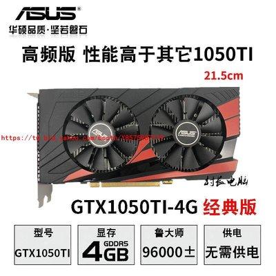 華碩獨立顯卡GTX1050TI 4G吃雞游戲GTX950 2G臺式主機電腦960獨顯6679