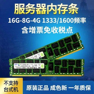 內存卡服務器內存三星16G 32G 4/8G  ddr3鎂光現代1600 1333ECC REG內存內存條
