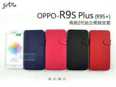 s日光通訊@STAR原廠 【熱賣】 OPPO R9S Plus . R9S+ 商務2代站立側掀皮套 可站立 保護套