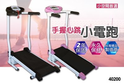 ◎免運【 X-BIKE  晨昌】迷你跑步機/電動跑步機 X-BIKE 40200