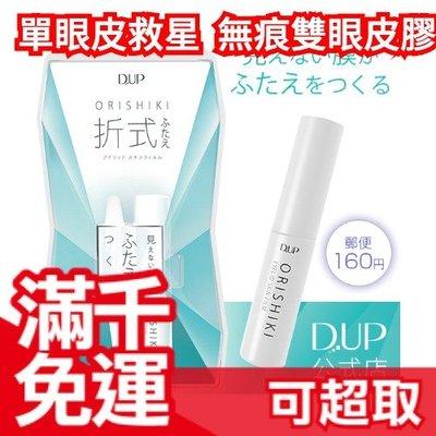 日本 D-UP ORISHIKI 拆式 無痕雙眼皮膠 不沾黏眼皮 單眼皮救星 整形級神器 新款❤JP Plus+