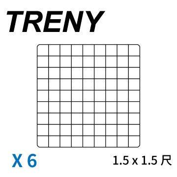 【TRENY直營】鐵網架 萬用網片 1.5x1.5尺 (45*45cm) 黑-6入 台灣製造 補助收納 8272-1