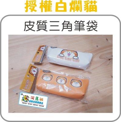 河馬班-文具系列- 白爛貓Lan Lan Cat皮質三角筆袋