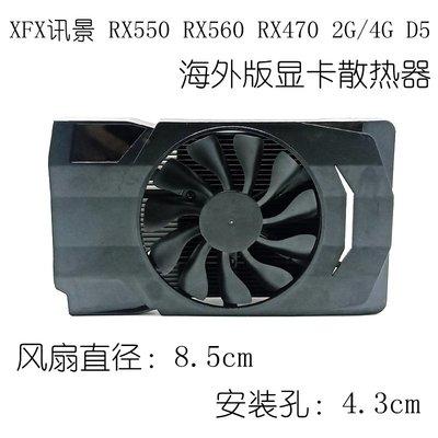 XFX訊景 RX550 RX560 RX470 2G/4G D5 海外版 獨立游戲顯卡散熱器