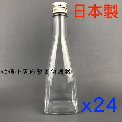 超值組@300四角錐燒酒瓶@ 玻璃小店 日本製 醬油瓶 梅酒瓶 玻璃瓶 空瓶 酒瓶 醋瓶 容器