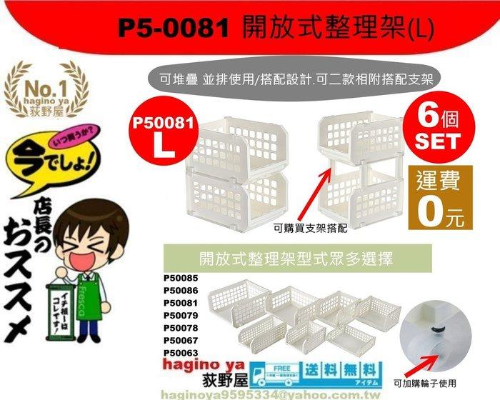 荻野屋 「6個免運」  P-50081 開放式整理架(L) 置物架 收納架 P50081 聯府 直購價