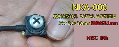 NKA-006 螺絲造型針孔 自帶集音器  700TVL 隱藏式攝影機 微型攝影機 造型攝影機可錄音 針孔攝影機