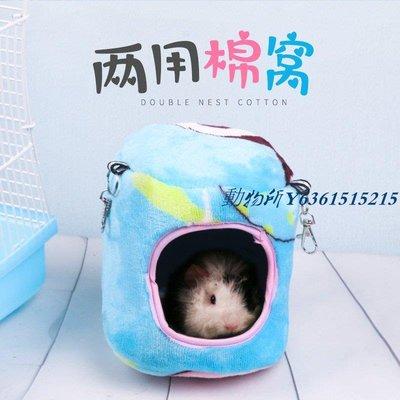動物所Pet Shop 興興文松鼠窩倉鼠帆布棉窩吊房兔兔豚鼠荷蘭豬倉鼠多省【規格不同售價不一樣 咨詢客服 謝謝】