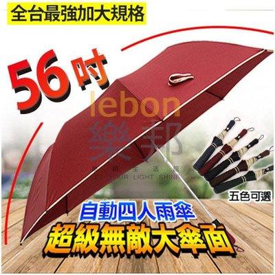 56吋 新款超級無敵大傘面自動四人雨傘