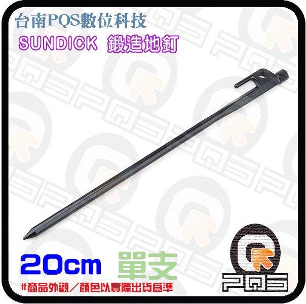 ╭☆台南PQS╮Sundick 鋼鐵地釘20cm 單入 露營帳篷高強度金屬鑄鐵鍛釘 鍛造 高碳鋼營釘 加粗加長