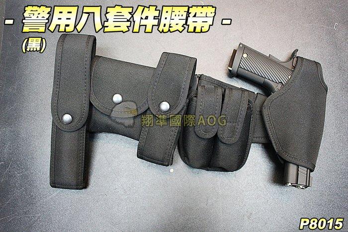 【翔準軍品AOG】警用八件套腰帶(黑) 附手銬袋 棍套 S腰帶 槍套 彈匣袋 無線電袋 P8015