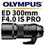 【新鎂- 門市可議價】Olympus ED 300mm F4.0...