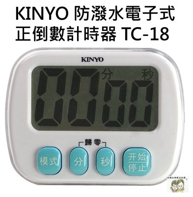 現貨~36小時內出貨~KINYO 防潑水 電子式 正倒數 計時器 TC-18 倒數計時器