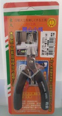 開心小棧 ~ 東久 CF-2075 3.5吋電子斜口鉗 95mm 斷線鉗 鋼絲鉗 剝線鉗 白鐵 開口25mm 桃園市