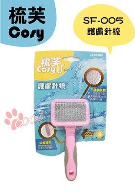 *CoCo*梳芙Cosy護毛針梳(S)SF-005 (犬貓用) 按摩沾珠針梳/寵物梳