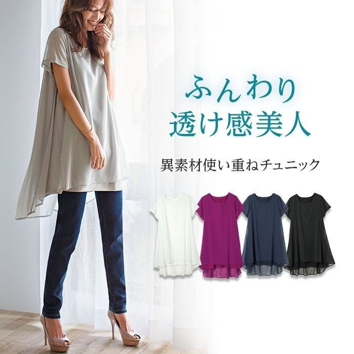 日本代購 日本 舒服隨性的長上衣 M~LL 一共有五個顏色可以選擇