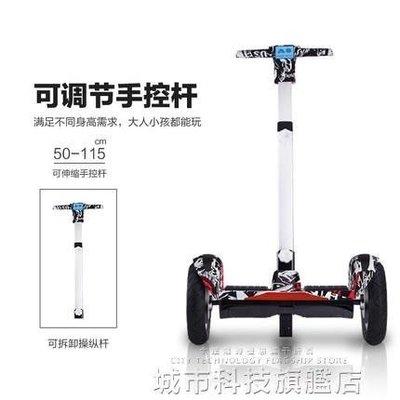 平衡車踏日平衡車雙輪 兒童兩輪成人電動代步車智慧體感帶扶桿平衡車