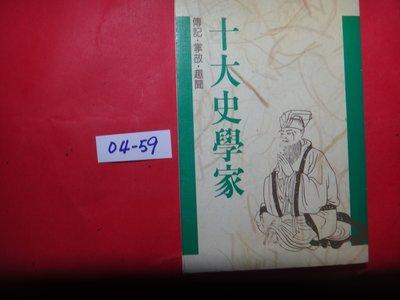 【愛悅二手書坊 04-59】十大史學家       裴汝誠等合著     世界文物