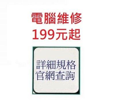 霧峰[草屯CZ@] DIY零組件店   AMD  X4-640   AM3   電腦維修199元起  X4-945