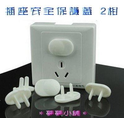 *夢夢小舖*1元1個~2P插座保護蓋/安全防觸電/插座保護罩/2p專用
