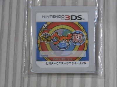 【小蕙館】3DS 裸卡 ~ 妖怪手錶2 真打 (純日版)