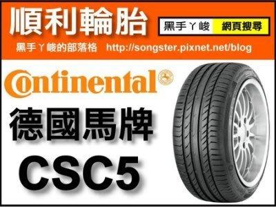 【順利輪胎】德國馬牌 CSC5 CEC5 SUV 歐洲製 235-60-18 255-55-18 255-60-18