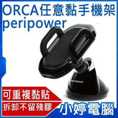 【小婷電腦*手機座】全新 peripower ORCA任意黏手機架 8PPLOC001 6吋手機/導航機適用