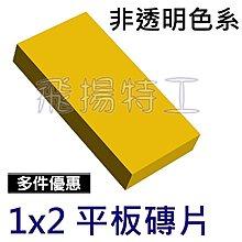 【飛揚特工】小顆粒 積木散件 SBP217 1x2 平板 磚片 基本磚 磚塊 配件 零件(非LEGO,可與樂高相容)