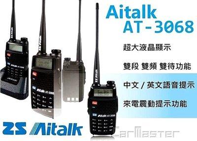 《實體店面》Aitalk AT-3068 VHF UHF 收音機 AT3068 雙頻無線電對講機 震動提示 密話優頻