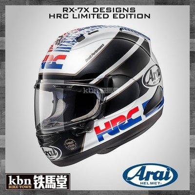 ☆KBN☆鐵馬堂 日本 Arai RX-7X 頂級 輕量化 全罩 安全帽 HONDA HRC 限量 彩繪