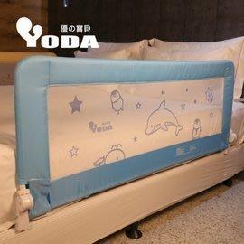 【魔法世界】YoDa 第二代動物星球兒童床邊護欄-海豚藍