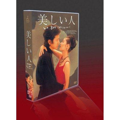 【博鑫音像】經典日劇 美人 TV+特典 田村正和/常盤貴子/大澤隆夫 5碟DVD盒裝@wc96926
