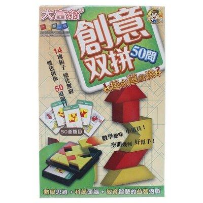 大富翁 創意双拚50問趣味遊戲棋 七巧板 A166/一盒入(定180)