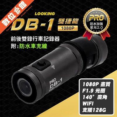 ✅2020最新附邊充邊錄線 DB-1 PRO✅公司貨✅贈64G LOOKING 錄得清 雙捷龍 機車行車記錄器 雙鏡頭