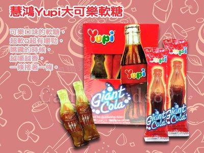☆菓子小舖☆國外進口~慧鴻Yupi 《軟糖》大可樂