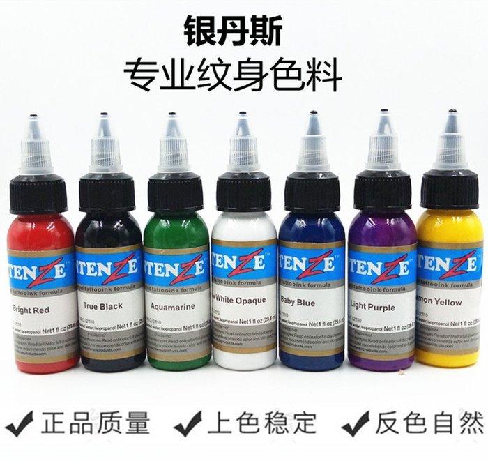 DREAM-紋身器材紋身銀丹斯色料 刺青彩色顏料套裝 紋身墨水30ml美妝