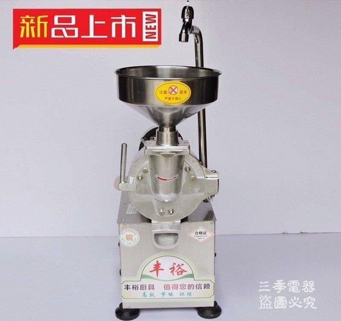 三季不銹鋼磨豆漿機磨米漿機磨米機磨豆機五穀雜糧磨漿機石磨機BH063