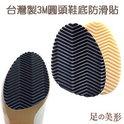足的美形- 台灣製3M圓頭鞋底防滑貼 (黑/棕) 賣場滿100元出貨 優質鞋材 YS1220