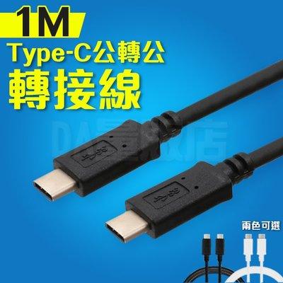 1米 type-c to type-c 充電線 快充線 公對公 公轉公 傳輸線 充電線 轉接線 1m 白色/黑色